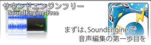 banner_software_soundengine