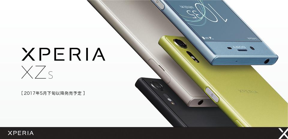 カメラに音楽に何でもOKなスマホ!Xperia XZsがもうすぐ発売な件