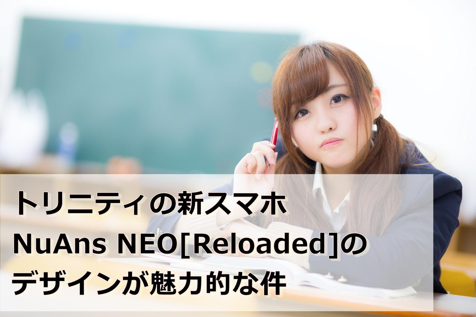 トリニティの新スマホNuAns NEO[Reloaded]のデザインが魅力的な件