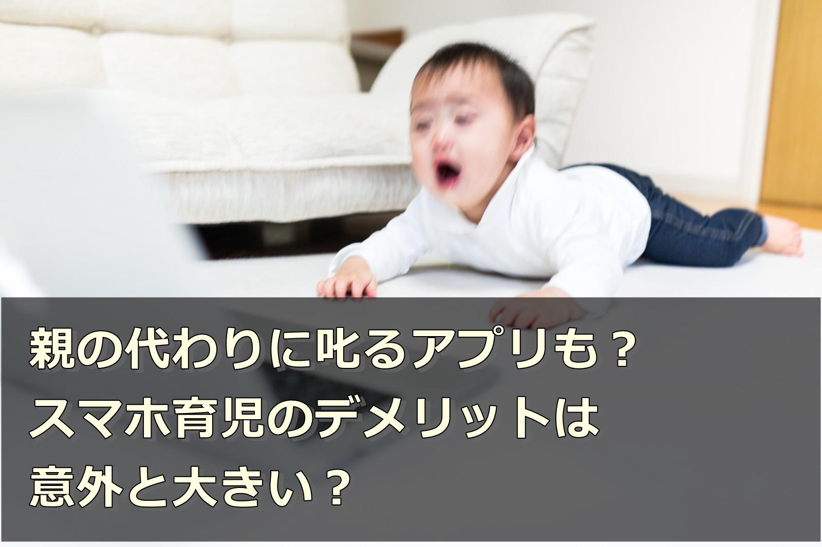 親の代わりに叱るアプリも?スマホ育児のデメリットは意外と大きい