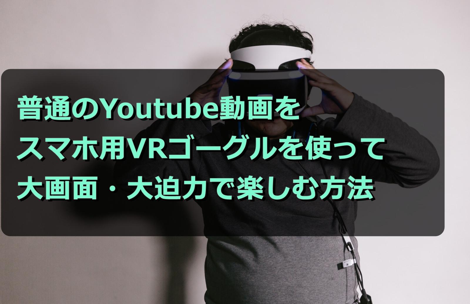 スマホVRの新しい使い方!Youtubeを大画面・大迫力で楽しむ方法