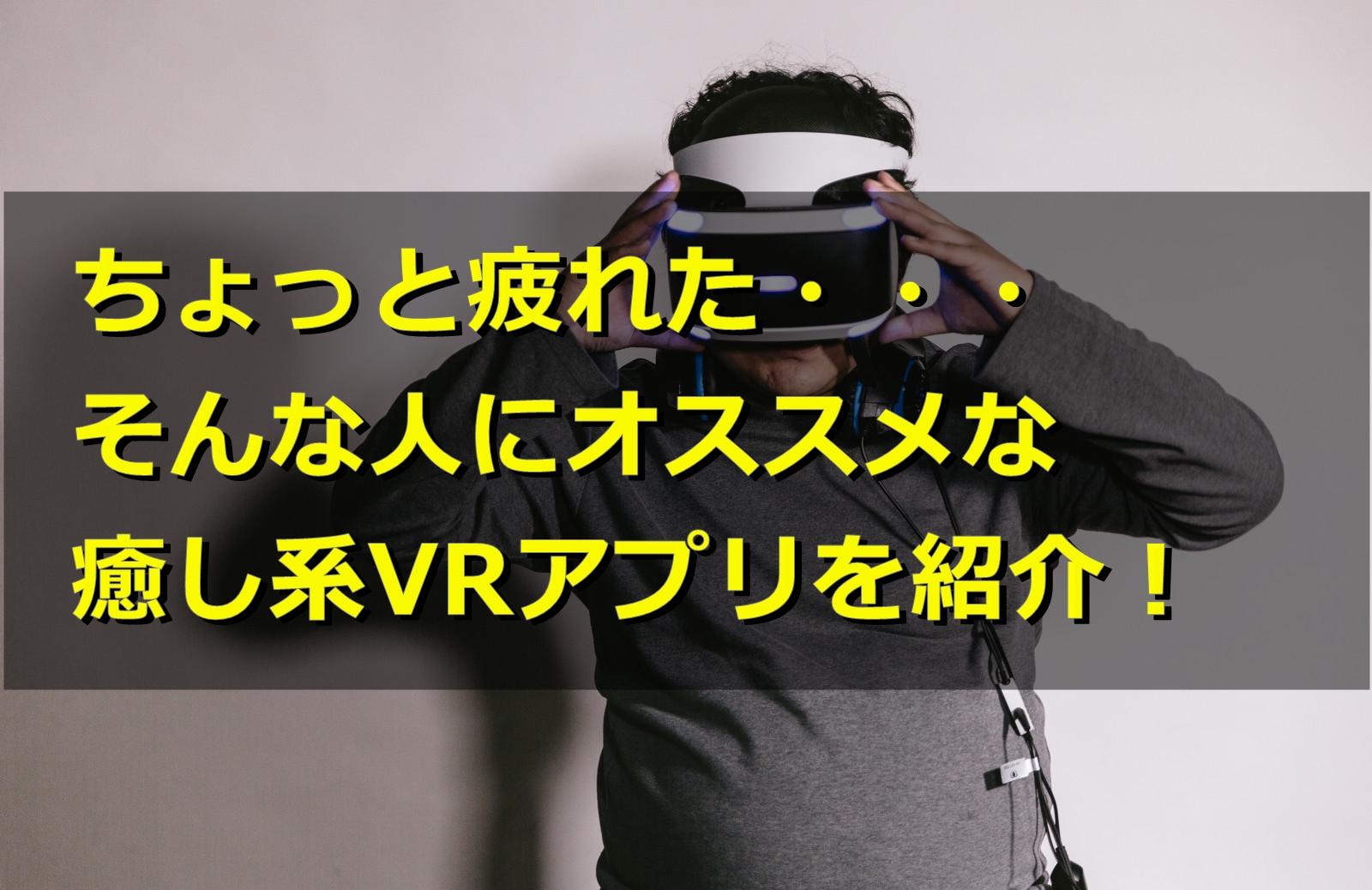 スマホVRで癒し体験?疲れた人に効果がありそうなおすすめ癒しVRアプリ
