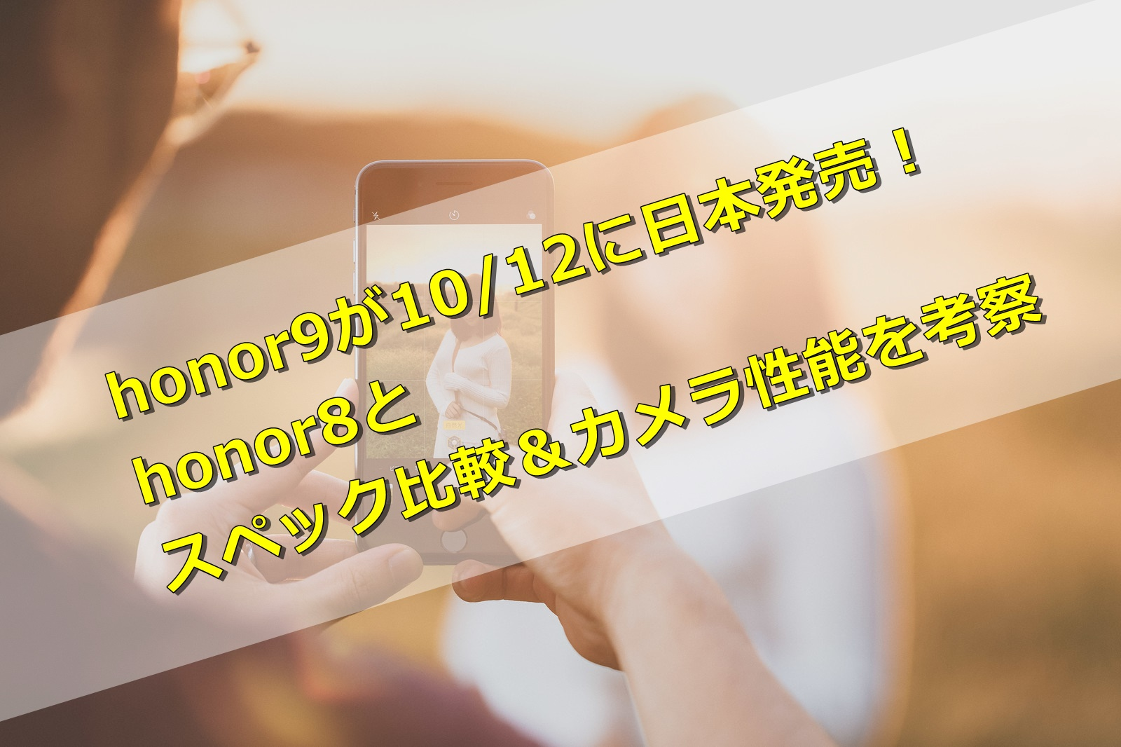 honor9が10/12に日本発売!honor8とスペック比較&カメラ性能を考察
