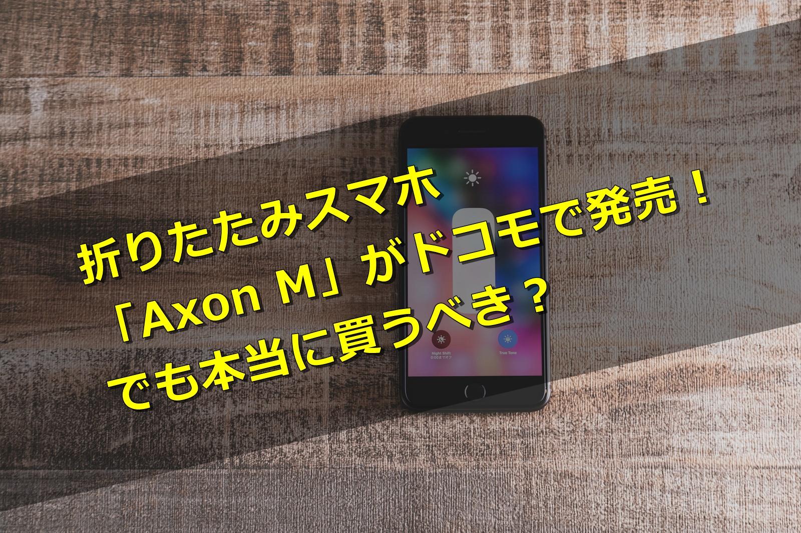 折りたたみ2画面スマホ「Axon M」ドコモで発売!…本当に買うべき?