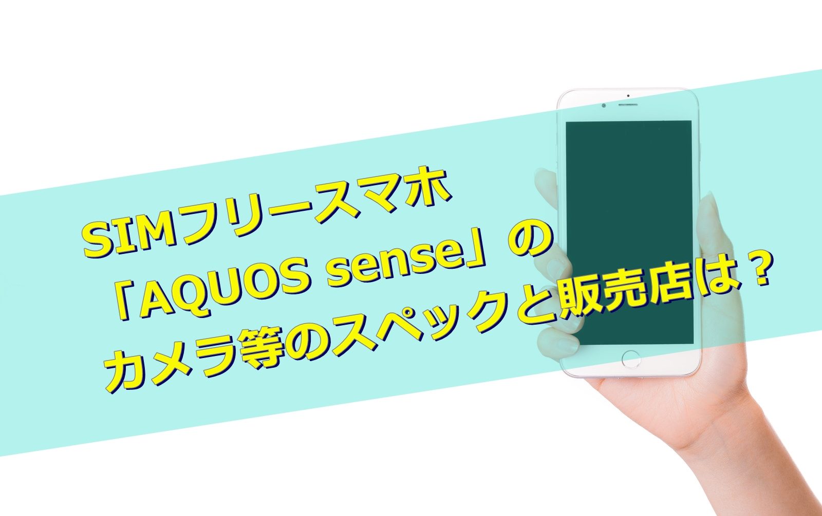 SIMフリースマホ「AQUOS sense lite」のカメラ等のスペックと販売店は?