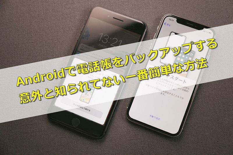 Androidで電話帳をバックアップする意外と知られてない一番簡単な方法