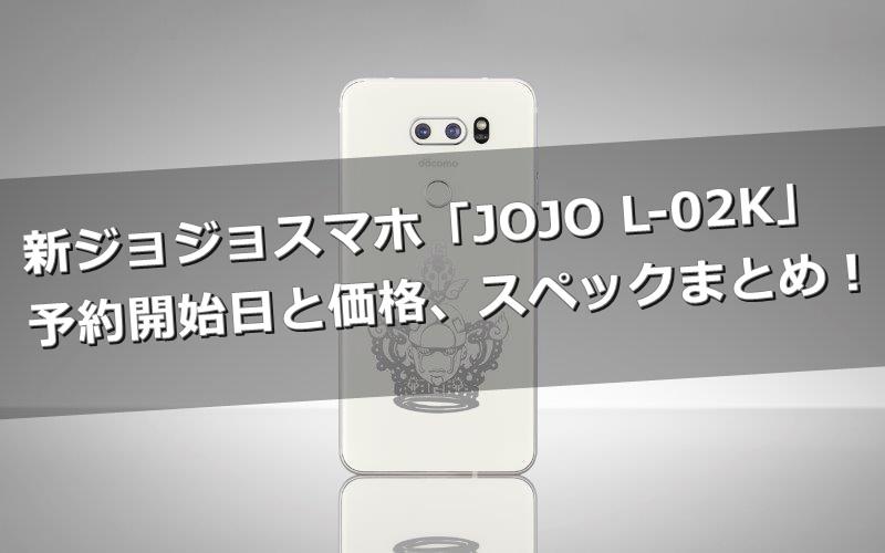 新ジョジョスマホ「JOJO L-02K」って?予約開始日と価格、スペックは?