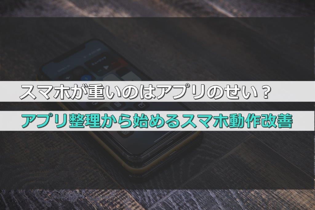 スマホが重いのはアプリのせい?原因になりやすいアプリの特徴