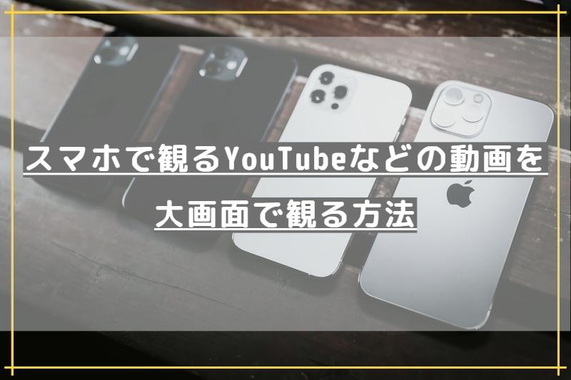 スマホを使ってYouTubeなどの動画をテレビの大画面で楽しむ方法
